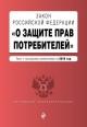 Закон РФ О защите прав потребителей по состоянию на 2016 год